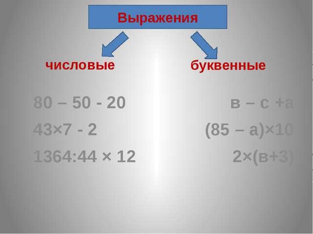 числовые 80 – 50 - 20 43×7 - 2 1364:44 × 12 буквенные в – с +а (85 – а)×10 2...