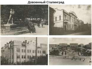 Довоенный Сталинград