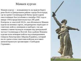 Мамаев курган — возвышенность на правом берегу реки Волга в Центральном район