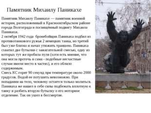 Памятник Михаилу Паникахе — памятник военной истории, расположенный в Красноо