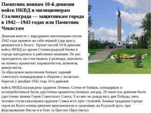 Дивизия вместе с народными ополченцами летом 1942 года приняла на себя первый