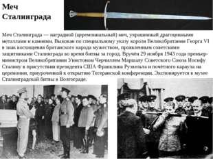 Меч Сталинграда — наградной (церемониальный) меч, украшенный драгоценными мет