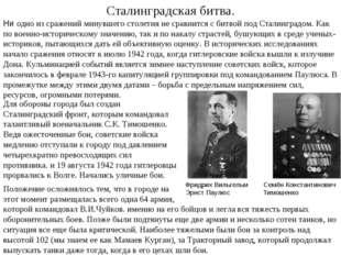 Cталинградская битва. Ни одно из сражений минувшего столетия не сравнится с б