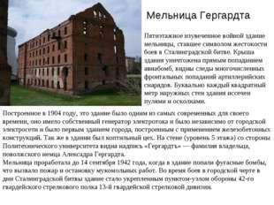 Построенное в 1904 году, это здание было одним из самых современных для своег