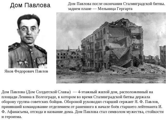 Дом Павлова после окончания Сталинградской битвы. На заднем плане — Мельница...
