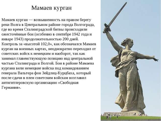 Мамаев курган — возвышенность на правом берегу реки Волга в Центральном район...