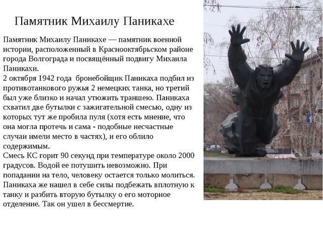 Памятник Михаилу Паникахе — памятник военной истории, расположенный в Красноо...