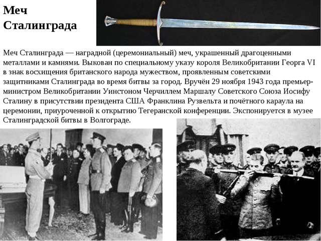 Меч Сталинграда — наградной (церемониальный) меч, украшенный драгоценными мет...