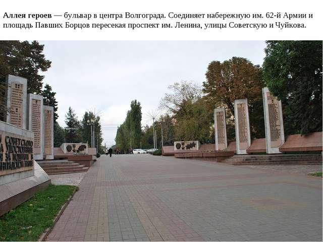 Аллея героев — бульвар в центра Волгограда. Соединяет набережную им. 62-й Арм...