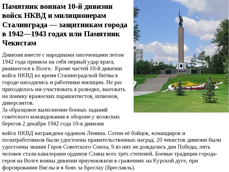 Дивизия вместе с народными ополченцами летом 1942 года приняла на себя первый...
