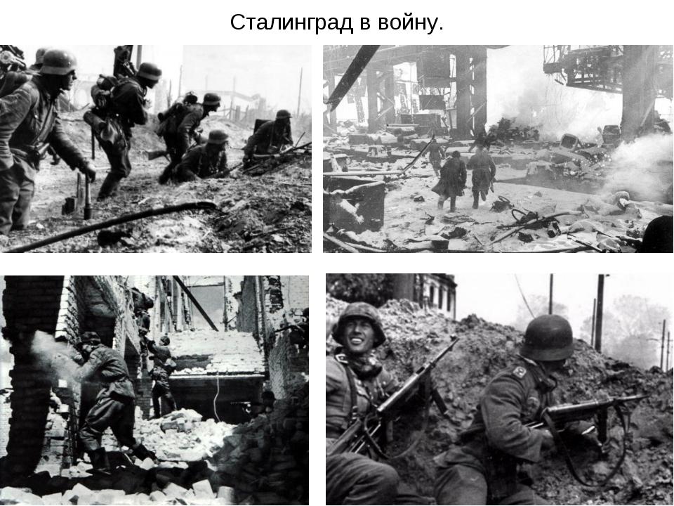 Сталинград в войну.