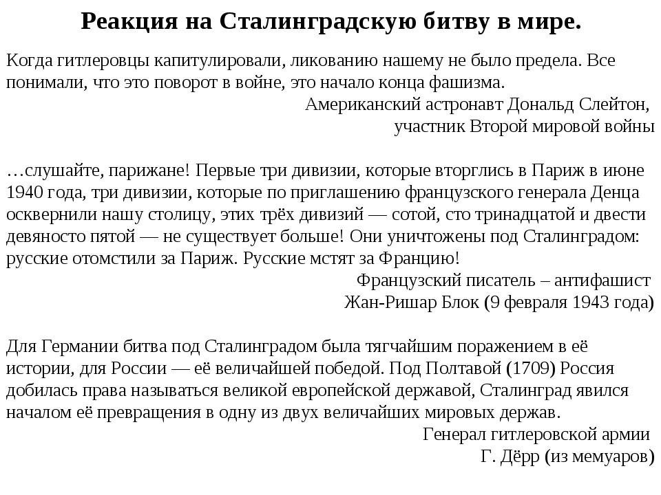 Реакция на Сталинградскую битву в мире. Для Германии битва под Сталинградом б...