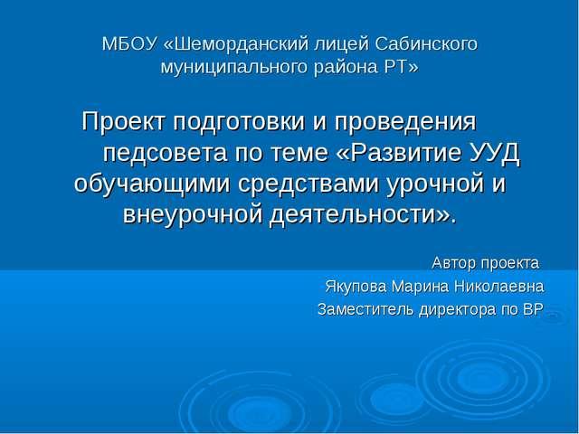 МБОУ «Шеморданский лицей Сабинского муниципального района РТ» Проект подготов...