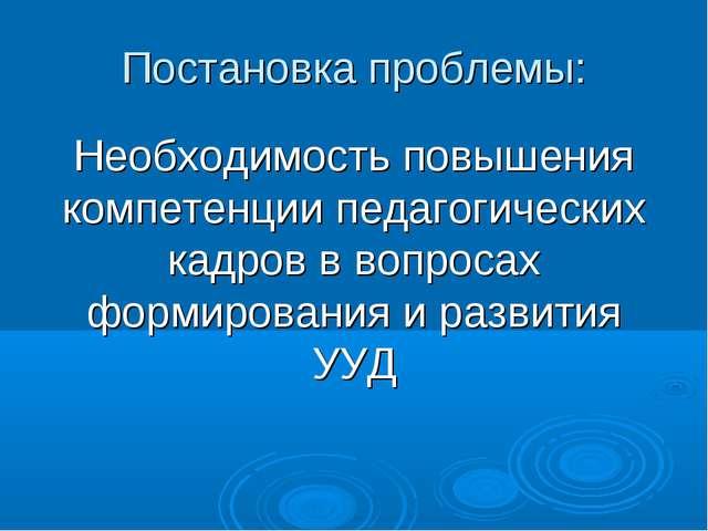 Постановка проблемы: Необходимость повышения компетенции педагогических кадро...