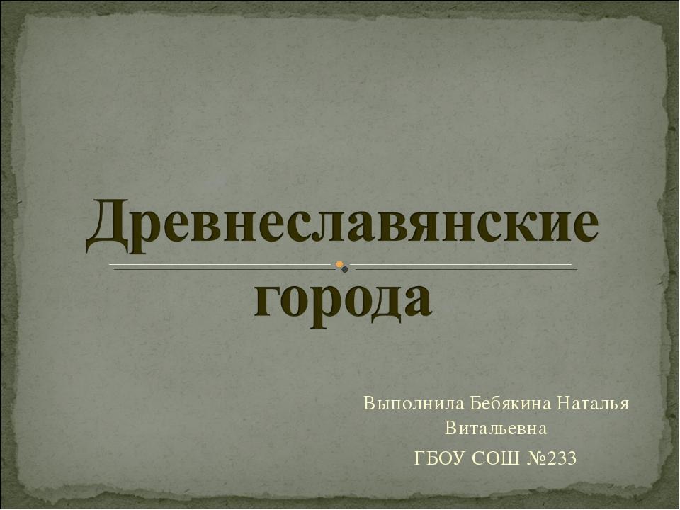 Выполнила Бебякина Наталья Витальевна ГБОУ СОШ №233
