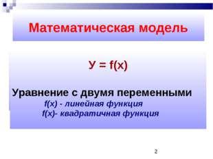 Математическая модель У = f (х) Уравнение с двумя переменными У = f(х) Уравне