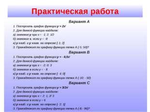 Практическая работа Вариант А 1. Построить график функции у = 2х2 2. Для данн