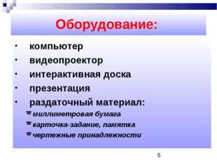 компьютер видеопроектор интерактивная доска презентация раздаточный материал:
