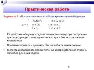 Практическая работа Задание № 3. «Построить и описать свойства кусочно-заданн