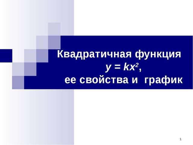 Квадратичная функция y = kx2, ее свойства и график