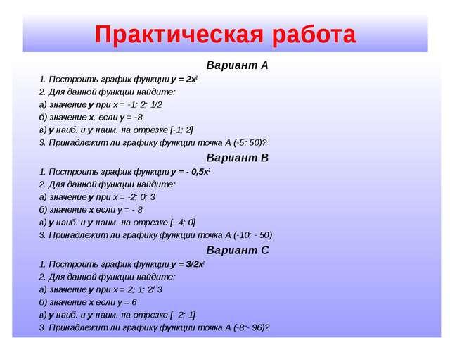Практическая работа Вариант А 1. Построить график функции у = 2х2 2. Для данн...