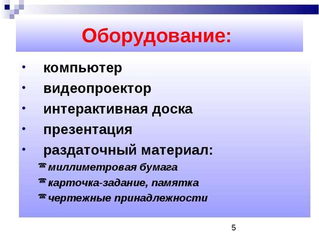 компьютер видеопроектор интерактивная доска презентация раздаточный материал:...
