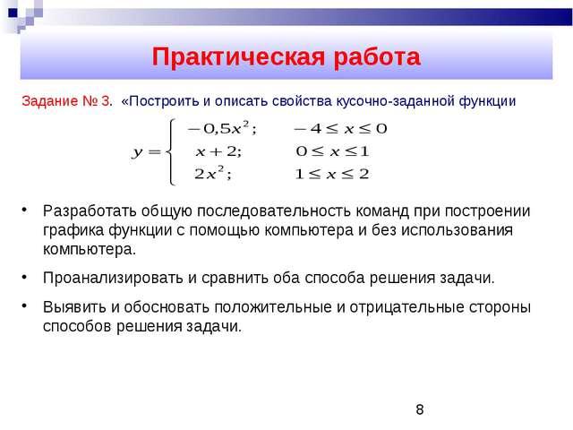 Практическая работа Задание № 3. «Построить и описать свойства кусочно-заданн...
