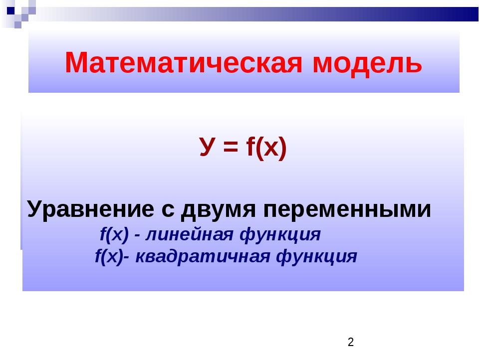 Математическая модель У = f (х) Уравнение с двумя переменными У = f(х) Уравне...