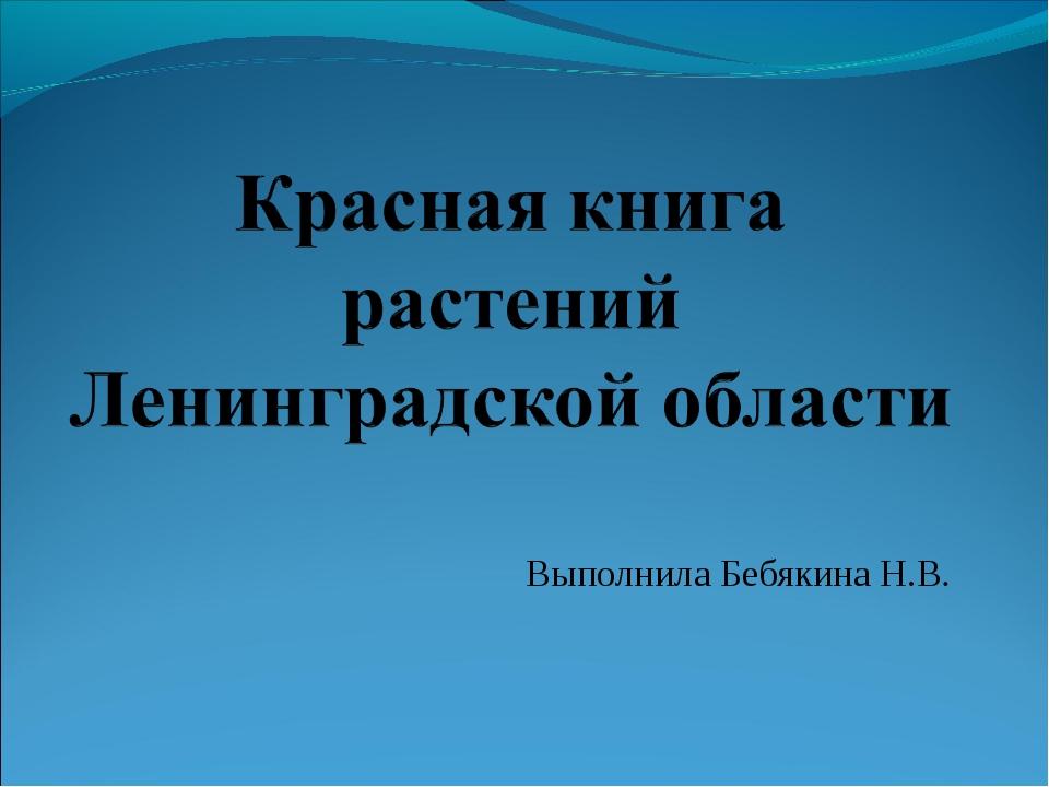 Выполнила Бебякина Н.В.