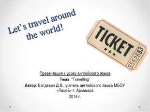 "Let's travel around the world! Презентация к уроку английского языка Тема: ""T"