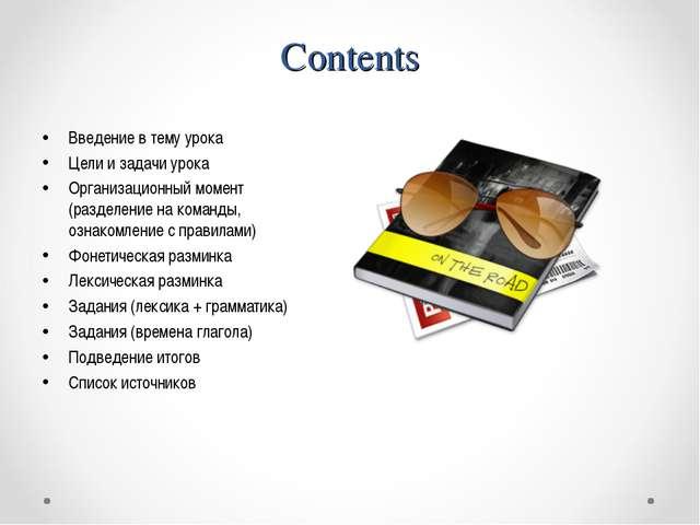 Contents Введение в тему урока Цели и задачи урока Организационный момент (ра...