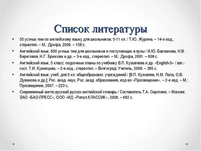 Список литературы 55 устных тем по английскому языку для школьников. 5-11 кл....