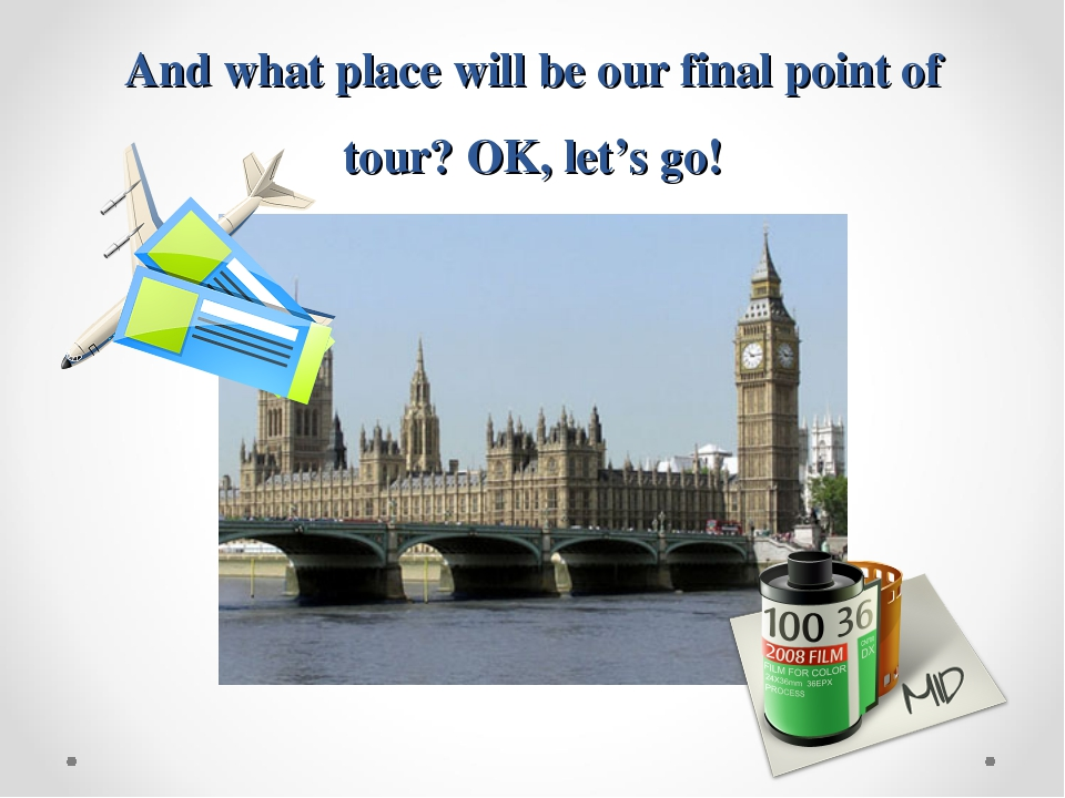 And what place will be our final point of tour? OK, let's go!