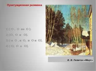 И. И. Левитан «Март» Пунктуационная разминка 1) [ O , O но O ]. 2) [O, O и O