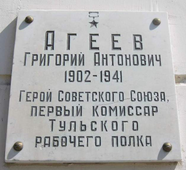 C:\Users\Администратор\Desktop\поиск - 2014\AgeevGrigorAnton_annotacdoska-ulica1_Tula.jpg