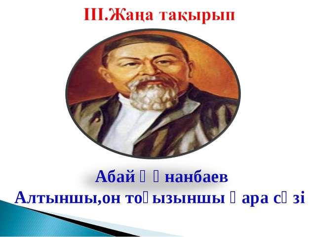 Абай Құнанбаев Алтыншы,он тоғызыншы қара сөзі