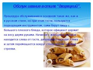 Процедура обслуживания в основном такая же, как и в русском стиле, но при это