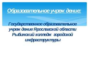 Государственное образовательное учреждение Ярославской области Рыбинский колл