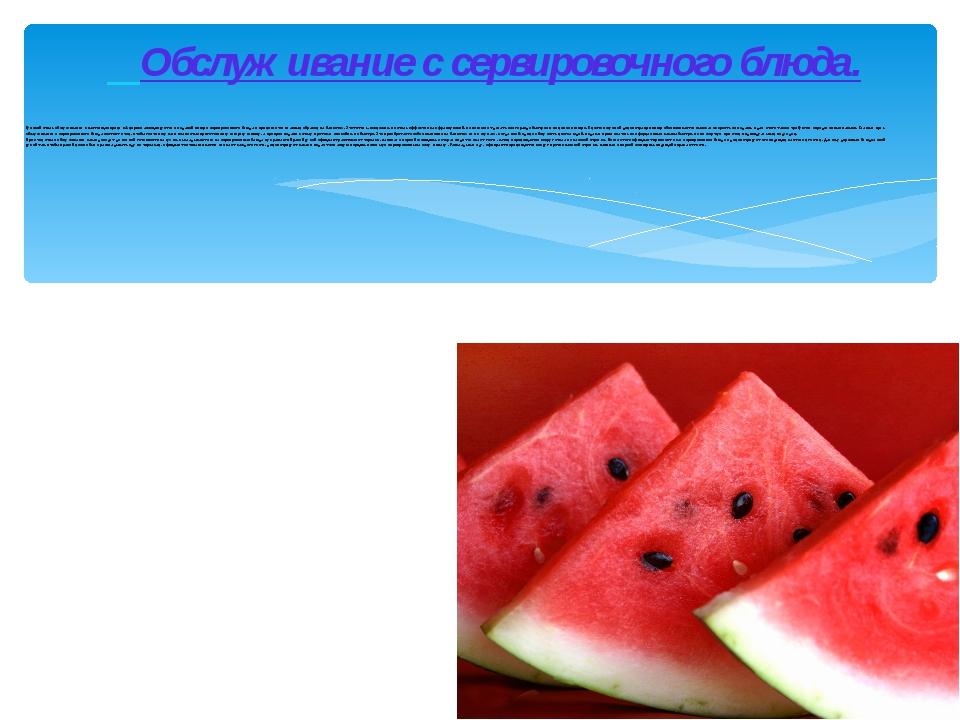 Русский стиль обслуживания в настоящее время в Америке ассоциируется с подаче...