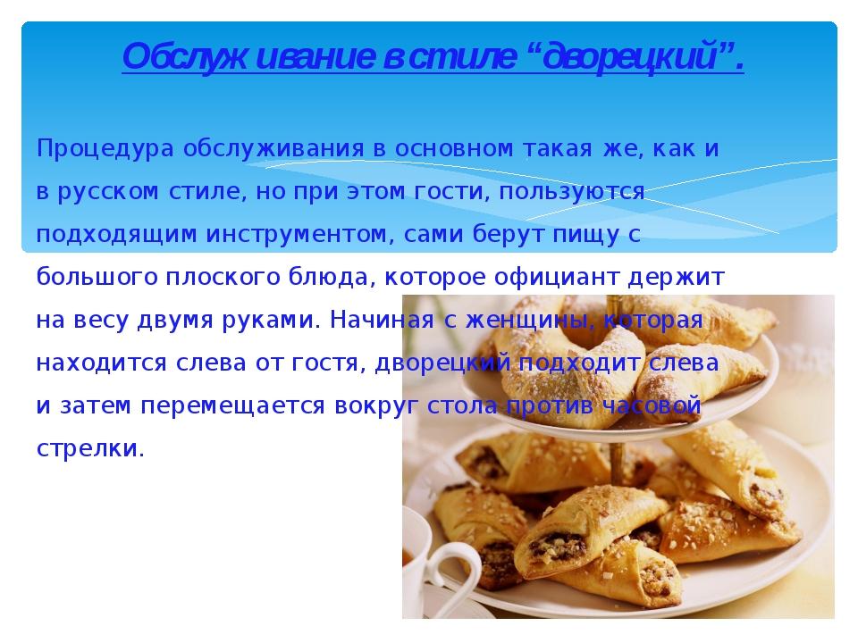 Процедура обслуживания в основном такая же, как и в русском стиле, но при это...