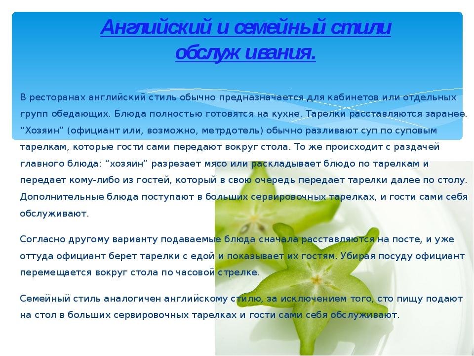teme-tipi-obsluzhivanie-v-restoranov-prezentatsiya-knige-sherbakovoy-vam