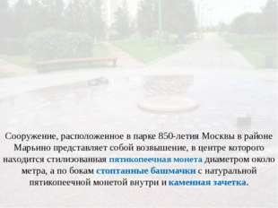 Сооружение, расположенное в парке 850-летия Москвы в районе Марьино представл