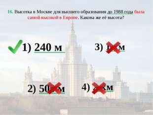 16. Высотка в Москве для высшего образования до 1988 года была самой высокой