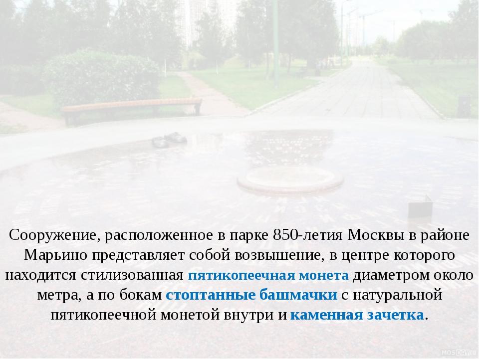 Сооружение, расположенное в парке 850-летия Москвы в районе Марьино представл...