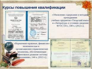 «Обновление содержания и методики преподавания учебных предметов «Татарский