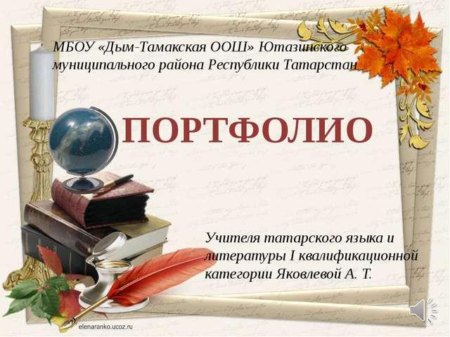 Учителя татарского языка и литературы I квалификационной категории Яковлевой...