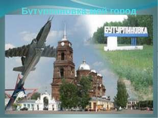 Бутурлиновка-мой город 123: