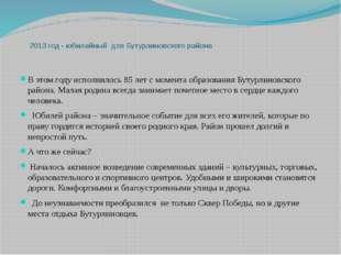 2013 год - юбилейный для Бутурлиновского района В этом году исполнилось 85 л