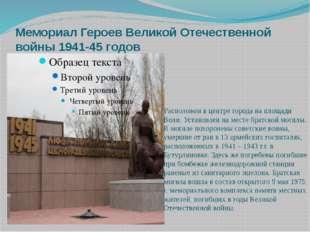 Мемориал Героев Великой Отечественной войны 1941-45 годов Расположен в центре