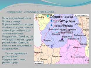 Бутурлиновка - город сказка, город мечта… На юге европейской части России, в